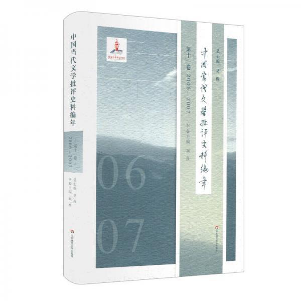 中国当代文学批评史料编年·第十一卷:2006—2007