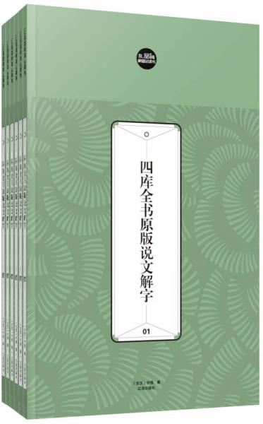 礼品装家庭必读书:四库全书原版说文解字