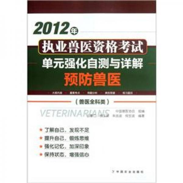 2012年执业兽医资格考试单元强化自测与详解:预防兽医(兽医全科类)