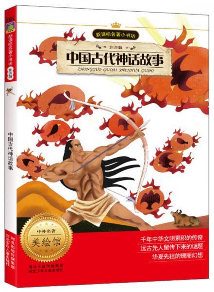新课标名著小书坊:中国古代神话故事(注音版)