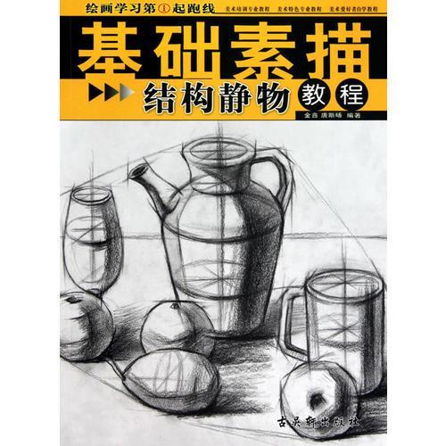 绘画学习第①起跑线基础素描《结构静物教程》