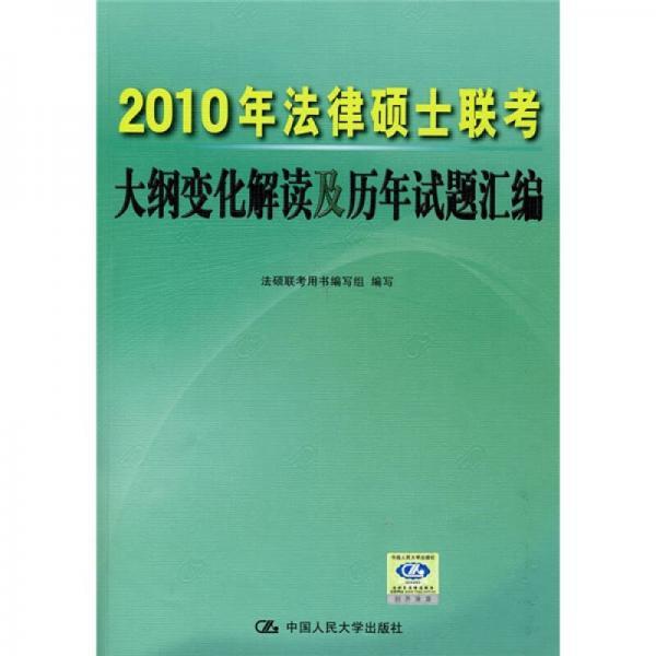 2010年法律硕士联考大纲变化解读及历年试题汇编