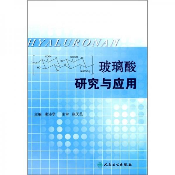 玻璃酸研究与应用