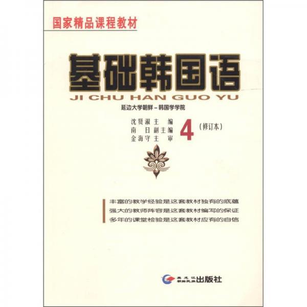 国家精品课程教材:基础韩国语(4)(修订本)