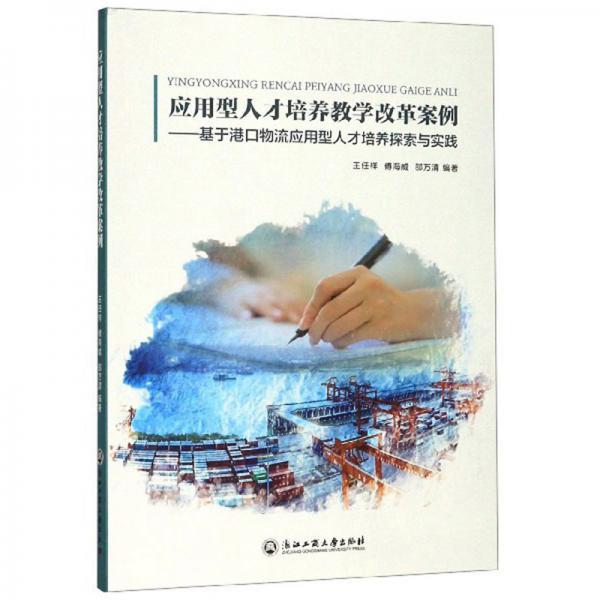 应用型人才培养教学改革案例:基于港口物流应用型人才培养探索与实践