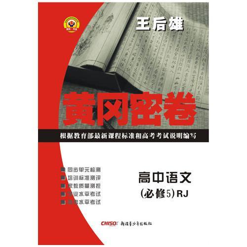 黄冈密卷高中语文必修5/人教版15