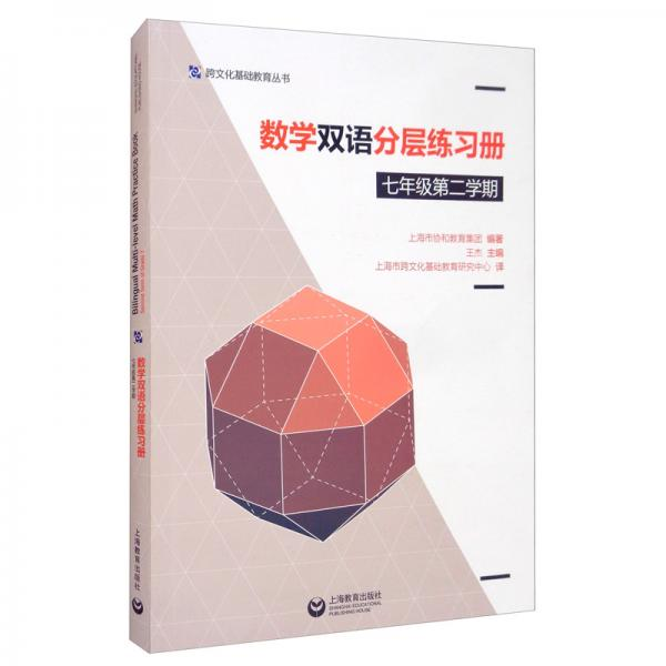 数学双语分层练习册(七年级第二学期)(英汉对照)/跨文化基础教育丛书