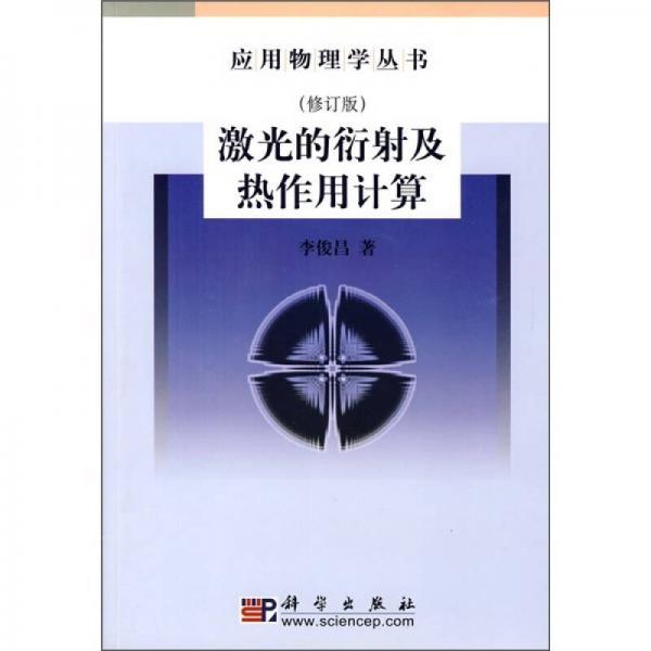 激光的衍射及热作用计算(修订版)