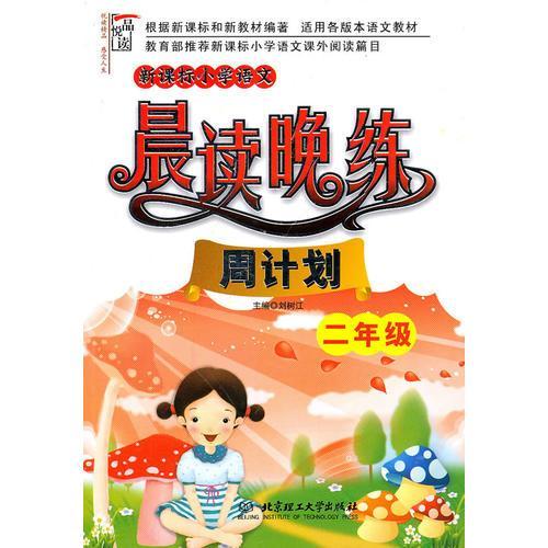新课标小学语文晨读晚练·周计划(二年级)