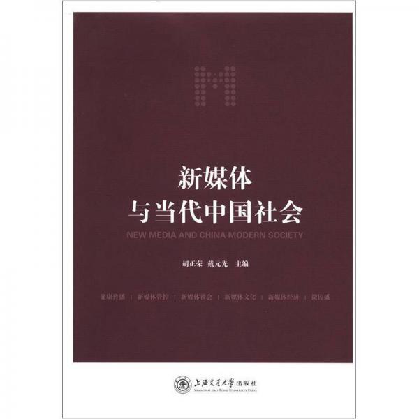 新媒体与当代中国社会