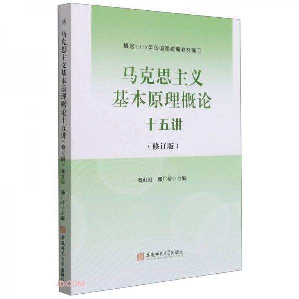 马克思主义基本原理概论十五讲(修订版)