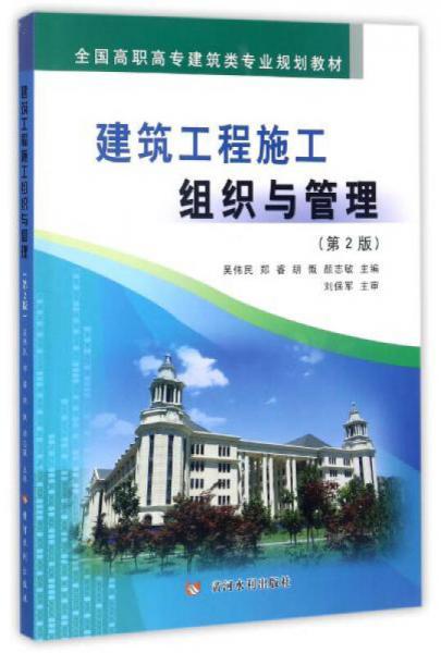 建筑工程施工组织与管理(第2版)/全国高职高专建筑类专业规划教材