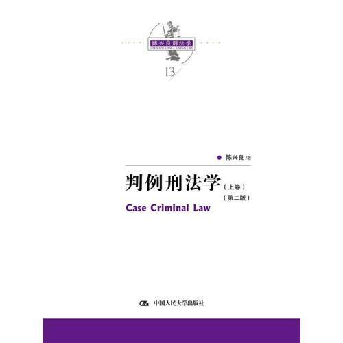 判例刑法学(第二版)(上下卷)(陈兴良刑法学)