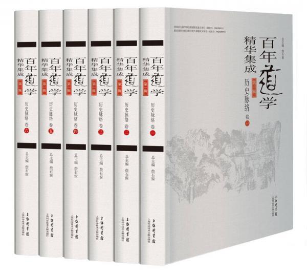 百年道学精华集成:第一辑《历史脉络》(共六卷)