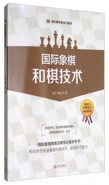 国际象棋基础习题库 国际象棋:和棋技术