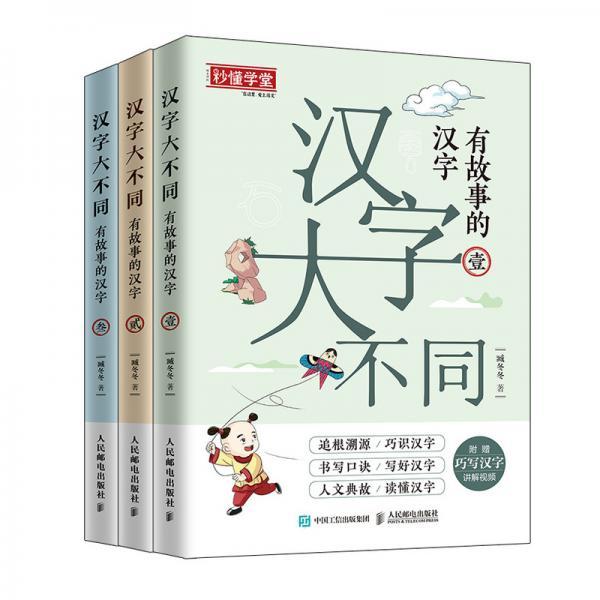 汉字大不同有故事的汉字(全3册)