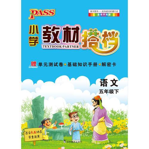 PASS小学教材搭档-语文五年级下册(人教版)赠单元测试卷+基础知识手册+解密卡