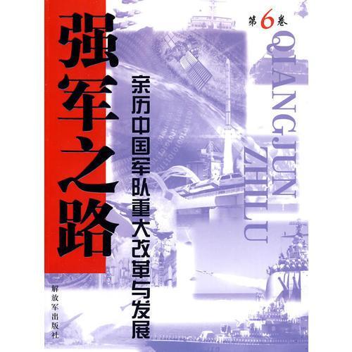强军之路(第6卷)——亲历中国军队重大改革与发展