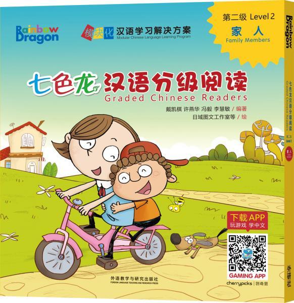 七色龙汉语分级阅读第二级:家人
