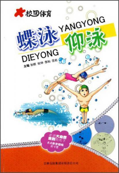 校园体育:蝶泳仰泳