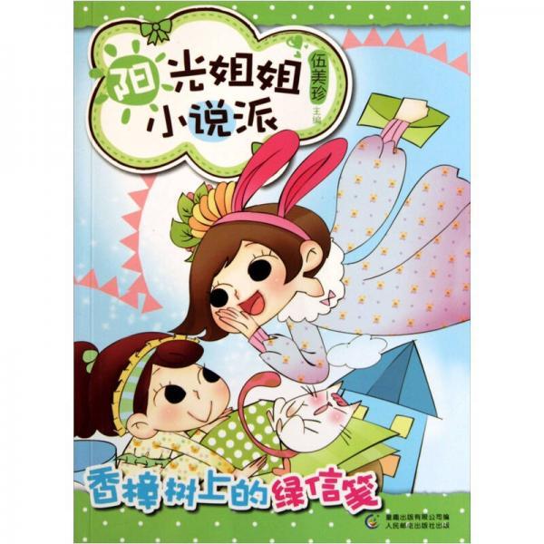 阳光姐姐小说派:香樟树上的绿信笺