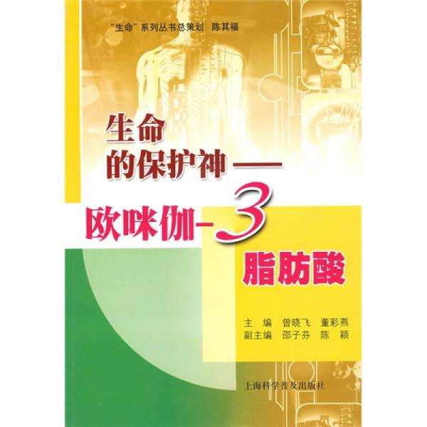 生命的保护神:欧咪伽-3脂肪酸