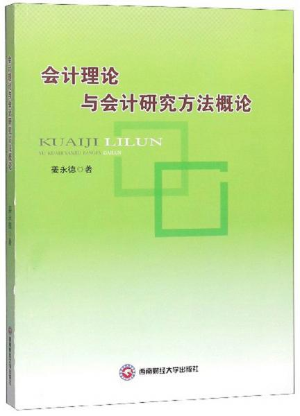 会计理论与会计研究方法概论