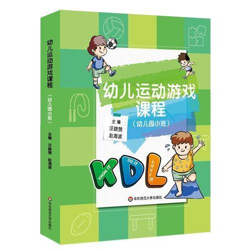 幼儿运动游戏课程(幼儿园小班)