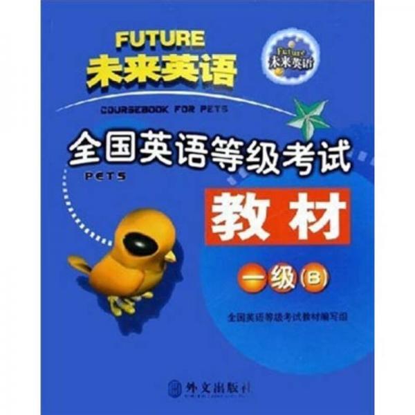 未来英语·全国英语等级考试教材:一级B
