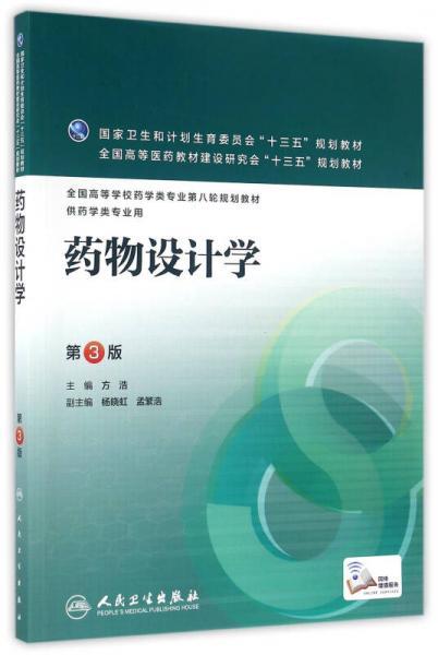 药物设计学(第3版/本科药学/配增值)