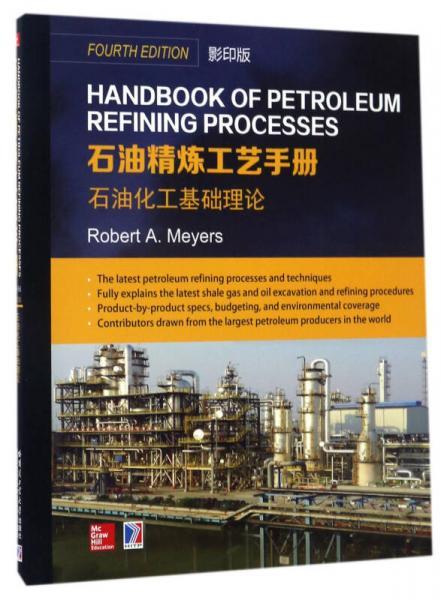 石油精炼工艺手册:石油化工基础理论(影印版)
