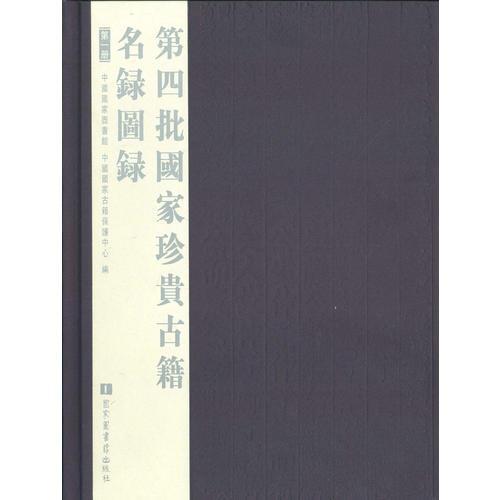 第四批国家珍贵古籍名录图录(全六册)