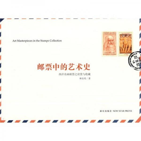 邮票中的艺术史