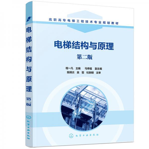 电梯结构与原理(程一凡)(第二版)