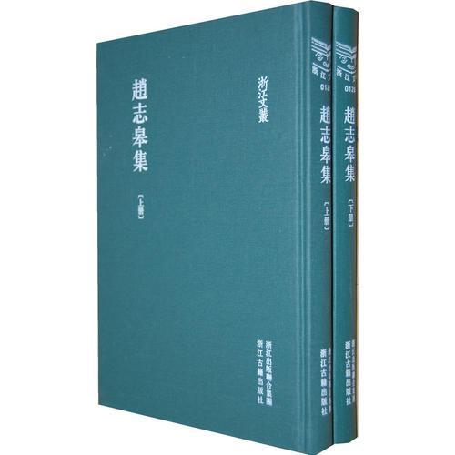 浙江文丛 赵志皋集(精装 繁体竖排 两册)