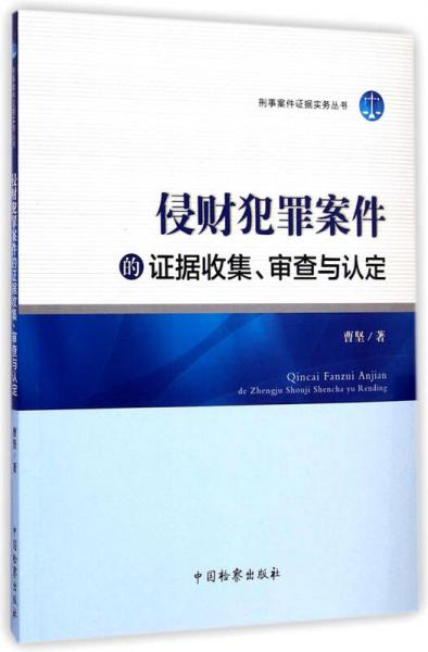 刑事案件证据实务丛书:侵财犯罪案件的证据收集、审查与认定