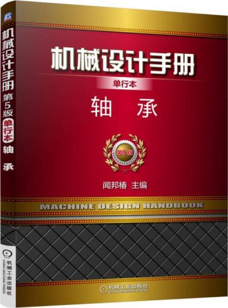 机械设计手册单行本 轴承(单行本 第5版)