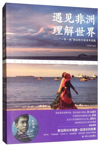 """遇见非洲,理解世界:""""一带一路""""倡议的中国青年实践"""