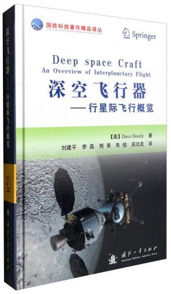 国防科技著作精品译丛 深空飞行器:行星际飞行概览