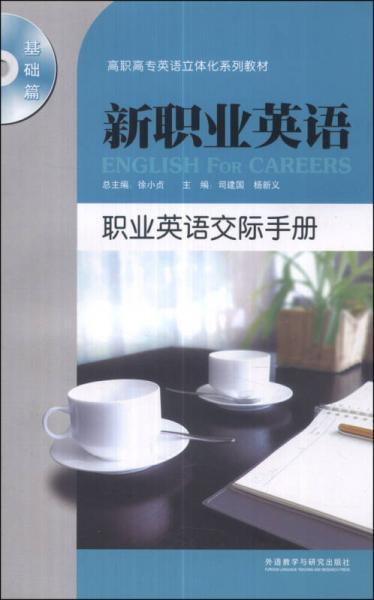 新职业英语:职业英语交际手册(基础篇)/高职高专英语立体化系列教材