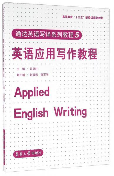 通达英语写译系列教程(5)