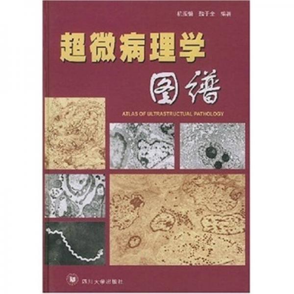 超微病理学图谱