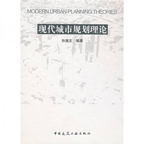 现代城市规划理论
