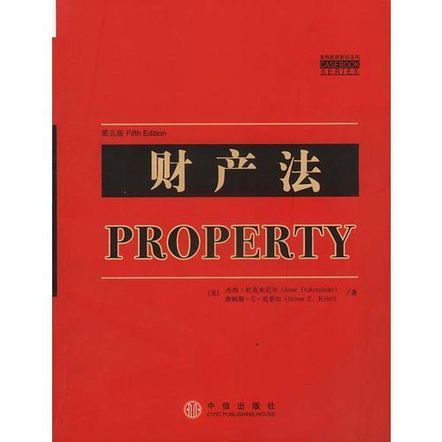 案例教程影印系列:财产法