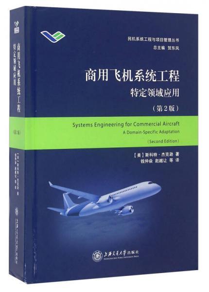 商用飞机系统工程 特定领域应用(第2版)