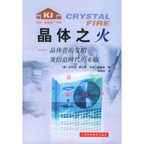 晶体之火——晶体管的发明及信息时代的来临