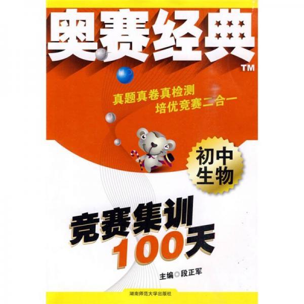 奥赛经典·竞赛集训100天:初中生物