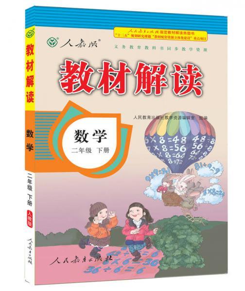 义务教育教科书同步教学资源 教材解读 数学二年级下册(人教版)