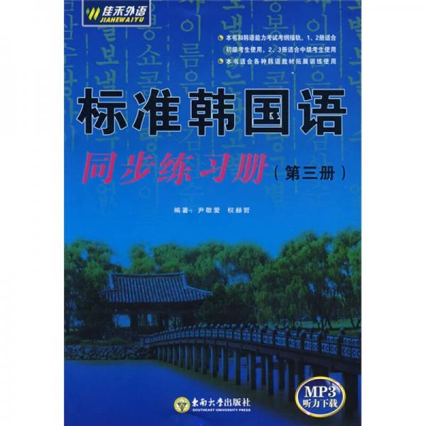 新版标准韩国语同步练习册3