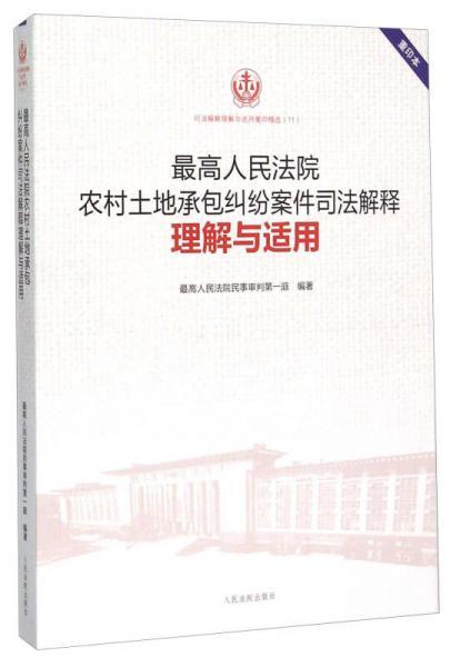 最高人民法院农村土地承包纠纷案件司法解释理解与适用(重印本)